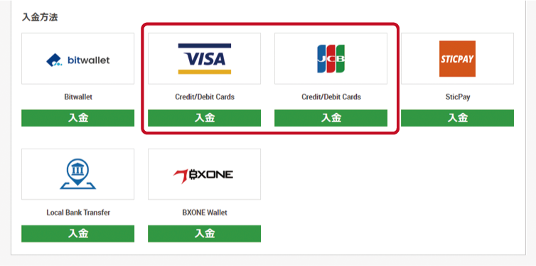 XMクレジットカードとデビットカードでの入金方法