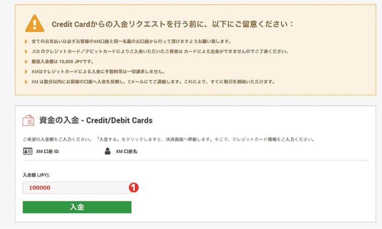 XMクレジットカードとデビットカードでの入金方法01