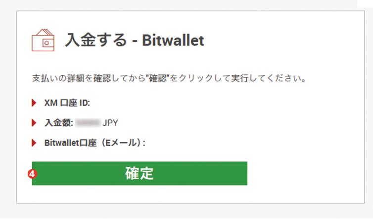 XM bitwallet(ビットウォレット)での入金方法01