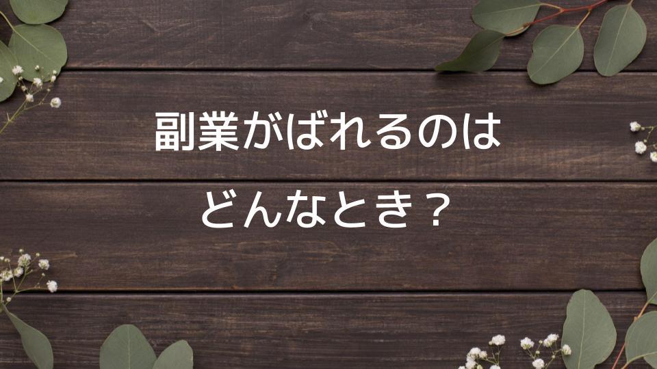 f:id:fukugyo-sora:20210418162856j:plain
