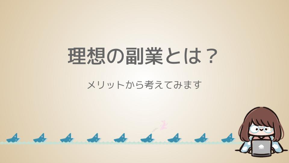 f:id:fukugyo-sora:20210421225321j:plain