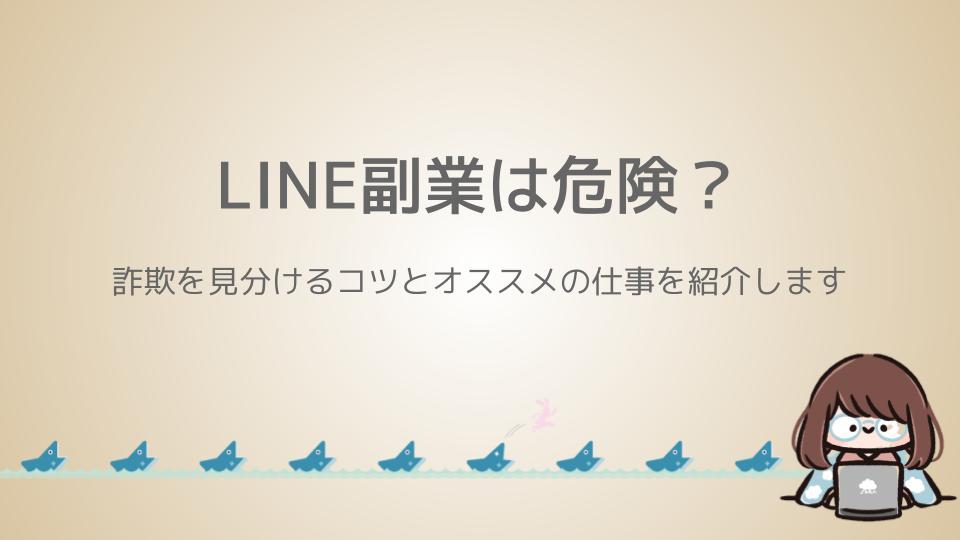 f:id:fukugyo-sora:20210518205535j:plain