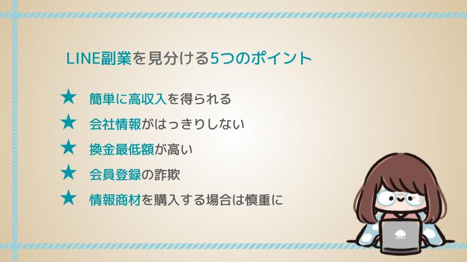f:id:fukugyo-sora:20210518205757j:plain