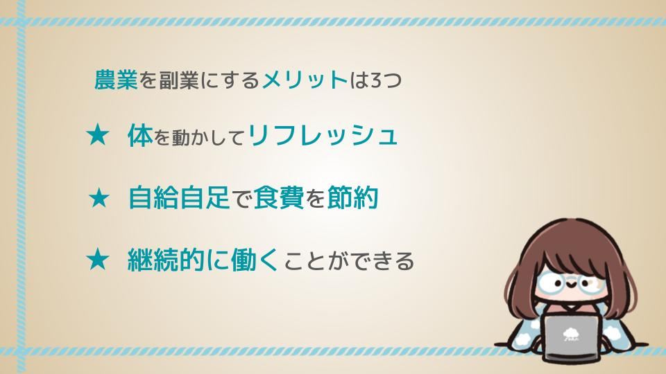 f:id:fukugyo-sora:20210602215757j:plain