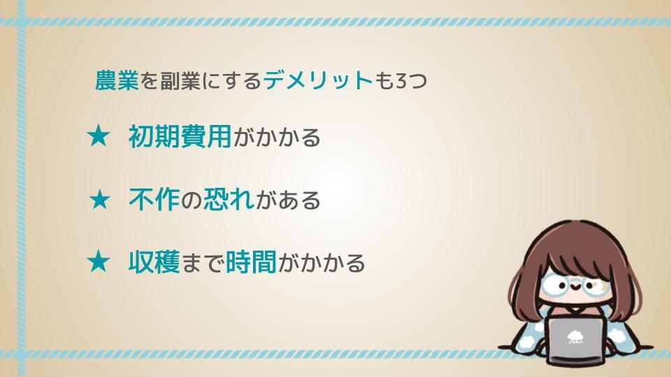 f:id:fukugyo-sora:20210602215802j:plain