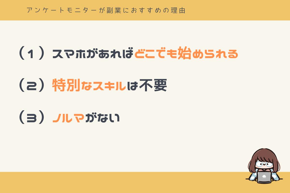 f:id:fukugyo-sora:20210614093107p:plain