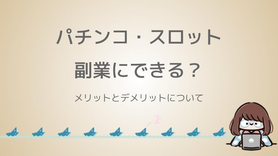 f:id:fukugyo-sora:20210709111310j:plain
