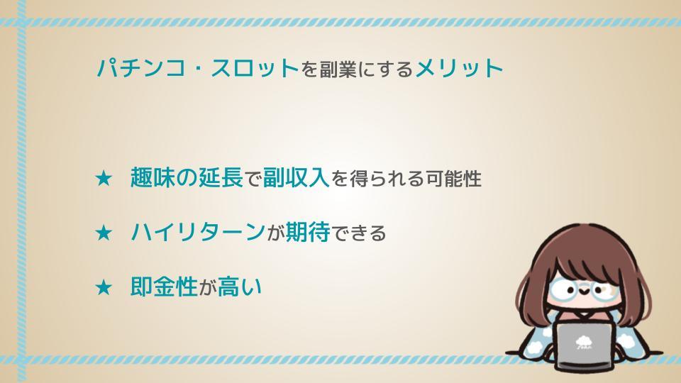 f:id:fukugyo-sora:20210709111313j:plain