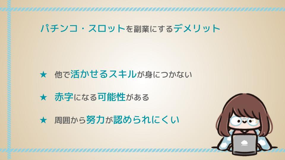 f:id:fukugyo-sora:20210709111318j:plain