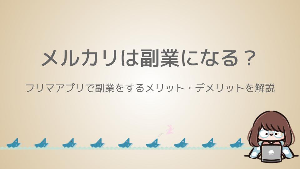 f:id:fukugyo-sora:20210709113820j:plain