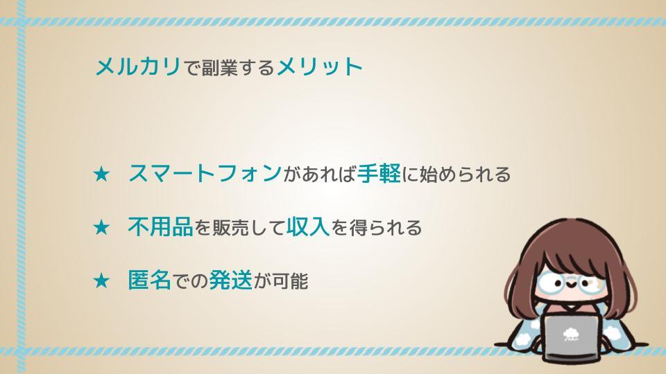 f:id:fukugyo-sora:20210709113825j:plain