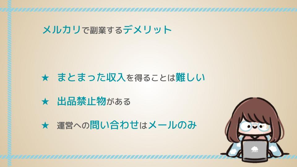 f:id:fukugyo-sora:20210709113830j:plain