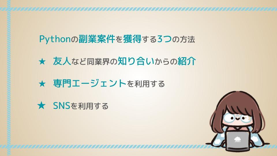f:id:fukugyo-sora:20210916090300j:plain