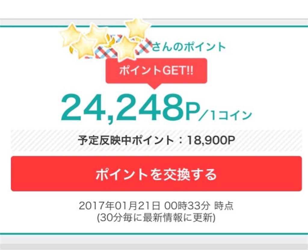 f:id:fukugyouolyuki:20170129161632j:image