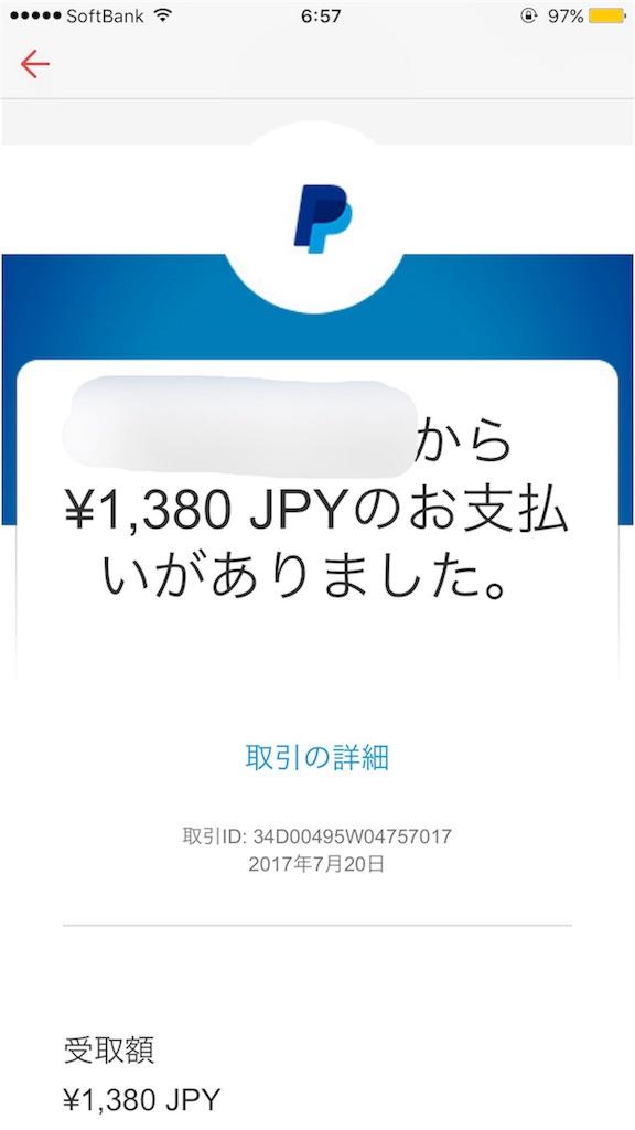 f:id:fukugyowork:20170725122424j:image