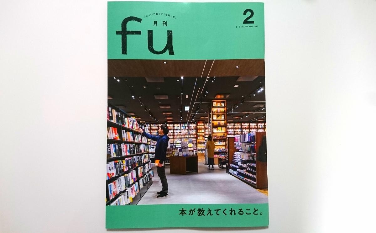 f:id:fukui-honyaku-bc:20200128190049j:plain