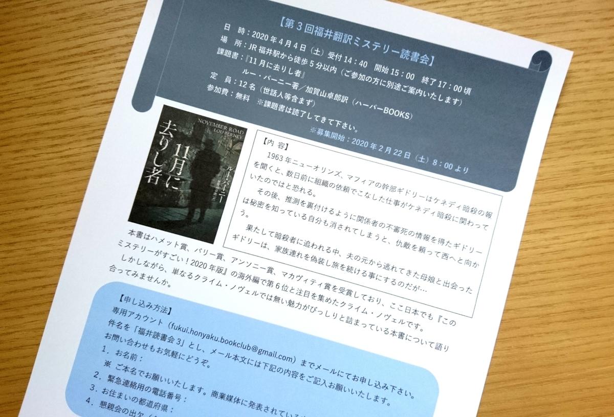f:id:fukui-honyaku-bc:20200222094452j:plain