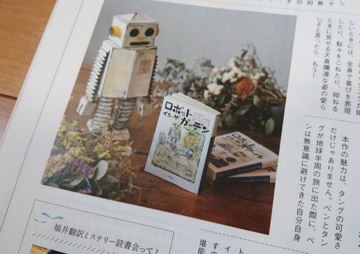 f:id:fukui-honyaku-bc:20200425203659j:plain
