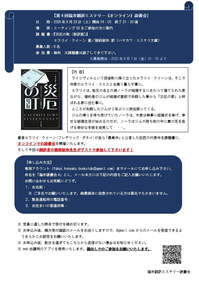 f:id:fukui-honyaku-bc:20200807193108j:plain