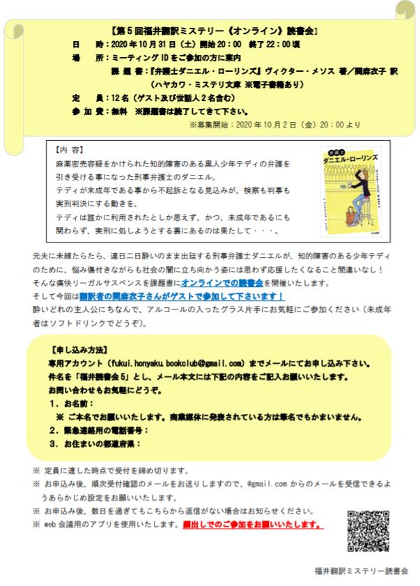 f:id:fukui-honyaku-bc:20201001205800p:plain