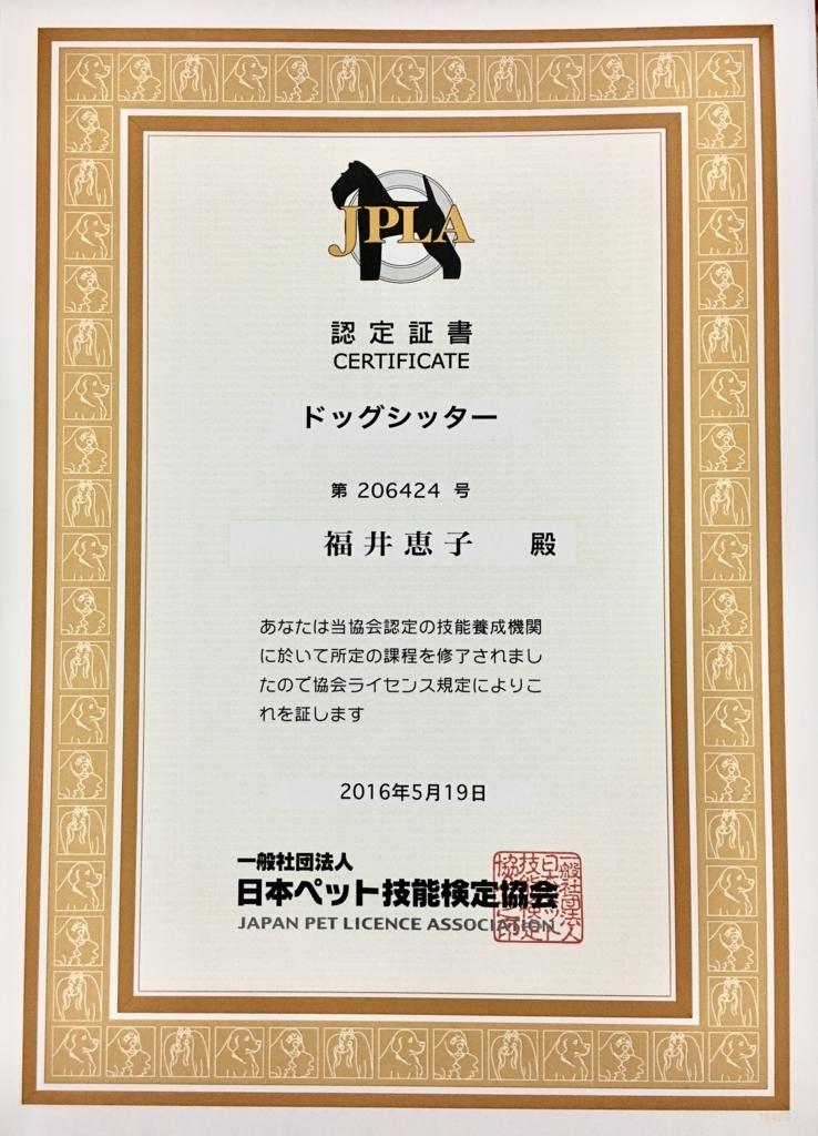 f:id:fukuichrin:20170804032334j:plain