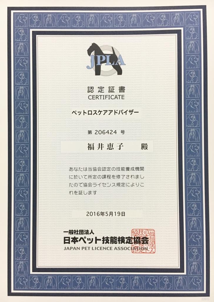 f:id:fukuichrin:20170804032353j:plain