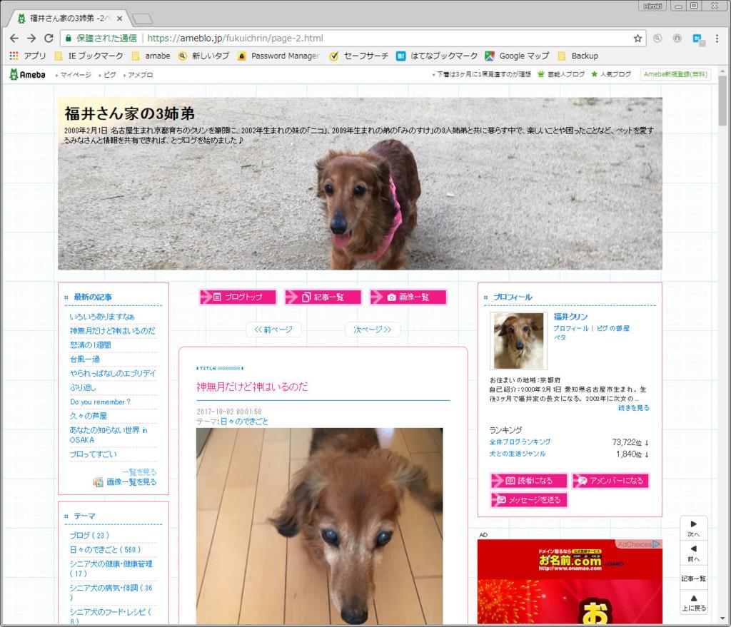 f:id:fukuichrin:20171009163053j:plain
