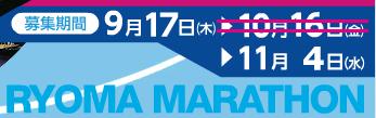 高知龍馬マラソン2016の公式サイトのエントリー期間延長の表示
