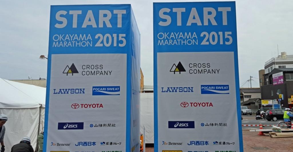 おかやまマラソン2016前日の設置前のスタートゲート