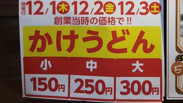f:id:fukuihi:20161202065710j:plain