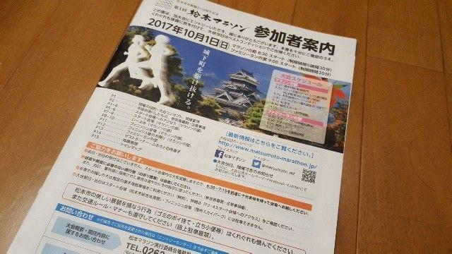 f:id:fukuihi:20171003070250j:plain