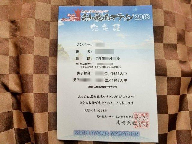 f:id:fukuihi:20180225233430j:plain