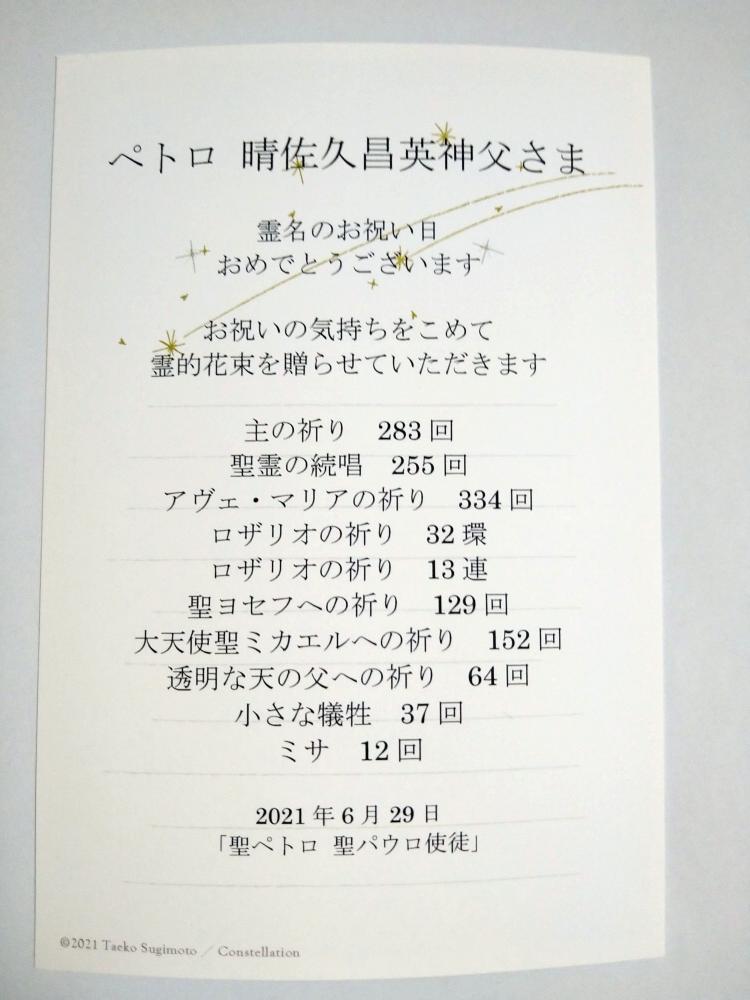 f:id:fukuinnooka:20210701215145p:plain