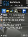 いまだにVodafoneユーザー。