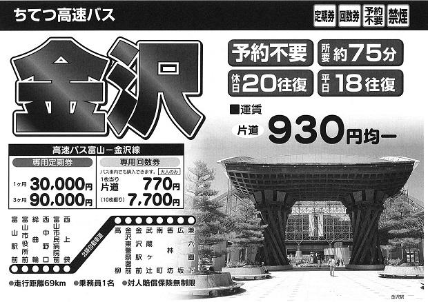 f:id:fukuitabi:20151120105501j:plain