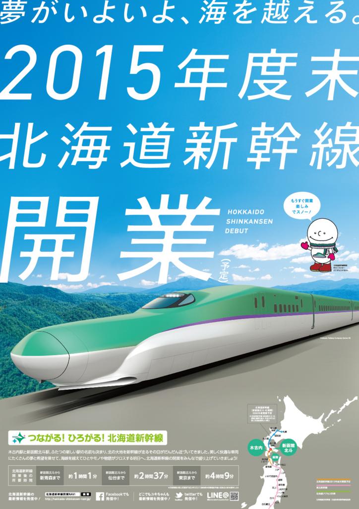 f:id:fukuitabi:20151206170024j:plain