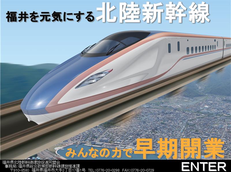 f:id:fukuitabi:20151206173244p:plain