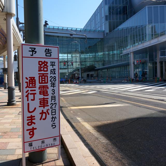 f:id:fukuitabi:20160304165116j:plain