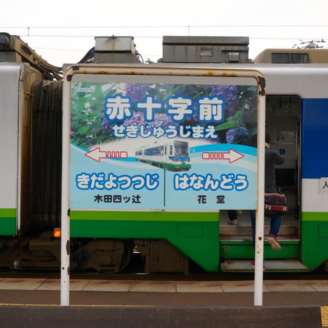 f:id:fukuitabi:20160310173110j:plain
