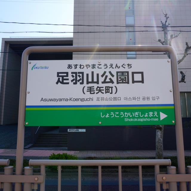 f:id:fukuitabi:20160412203029j:plain