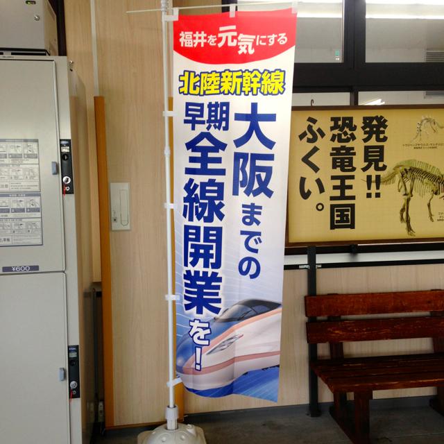 f:id:fukuitabi:20160416095327j:plain