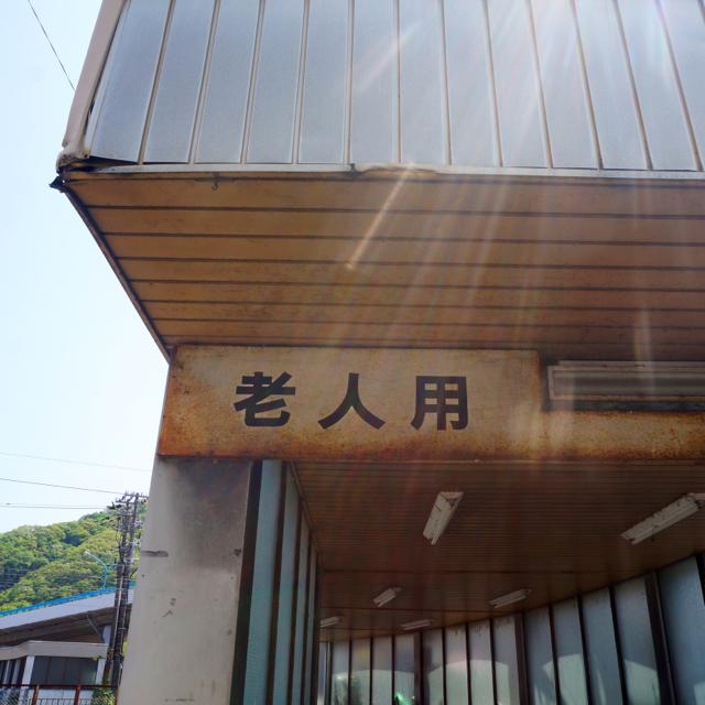 f:id:fukuitabi:20160424115719j:plain