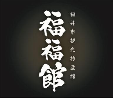 f:id:fukuitabi:20160503103934j:plain