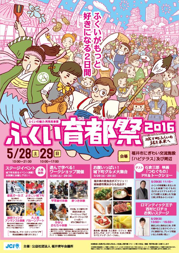 f:id:fukuitabi:20160527184104j:plain