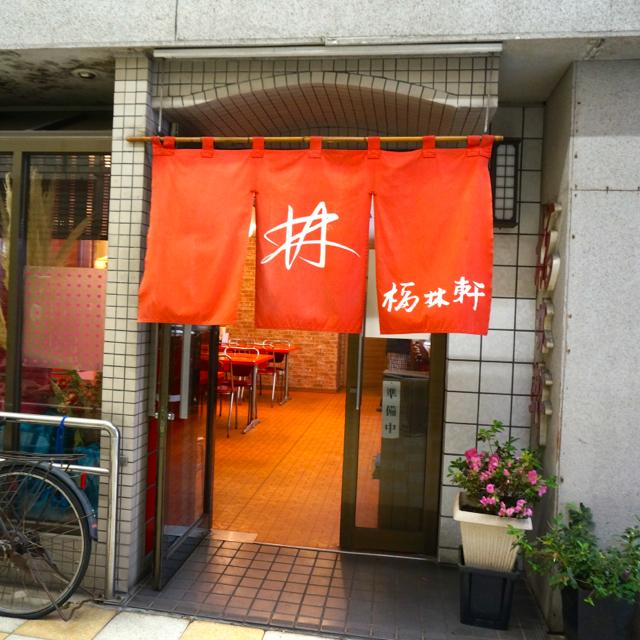f:id:fukuitabi:20160528093543j:plain