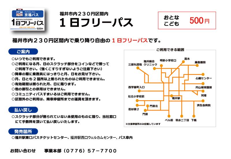 f:id:fukuitabi:20160602085307p:plain