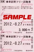 f:id:fukuitabi:20160624214153j:plain