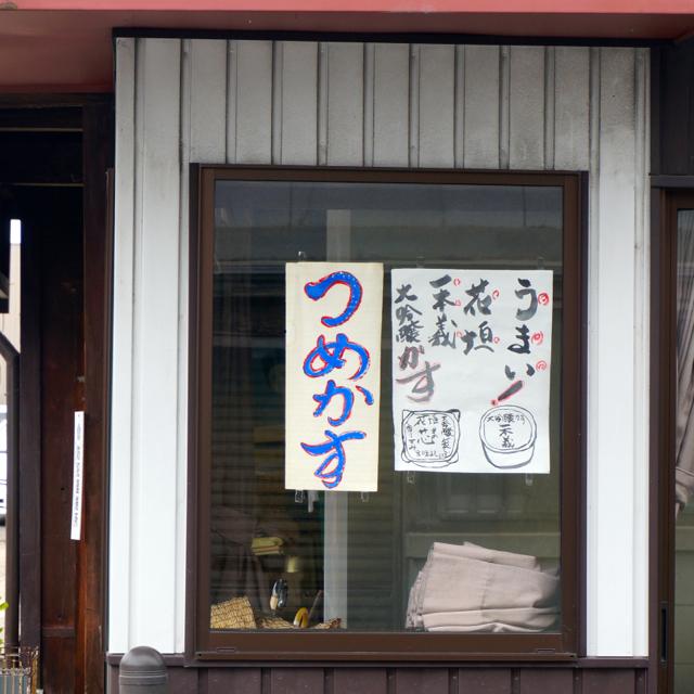 f:id:fukuitabi:20160630082536j:plain