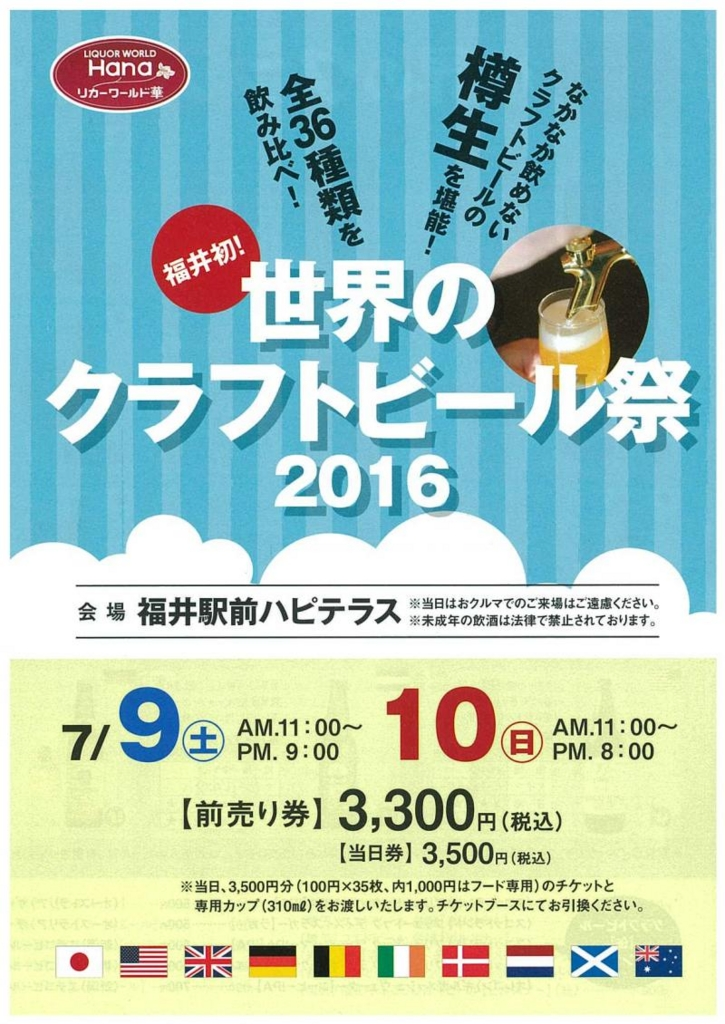 f:id:fukuitabi:20160710193436j:plain