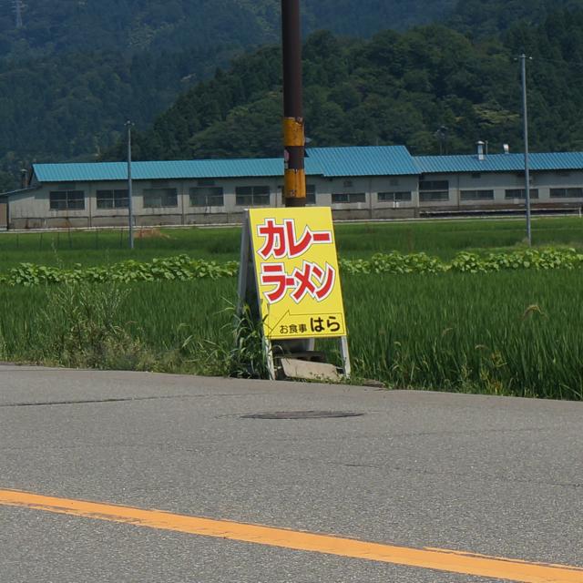 f:id:fukuitabi:20160730211434j:plain